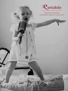 Αφίσα - Εργαστήρι Φωνητικής Cantabile